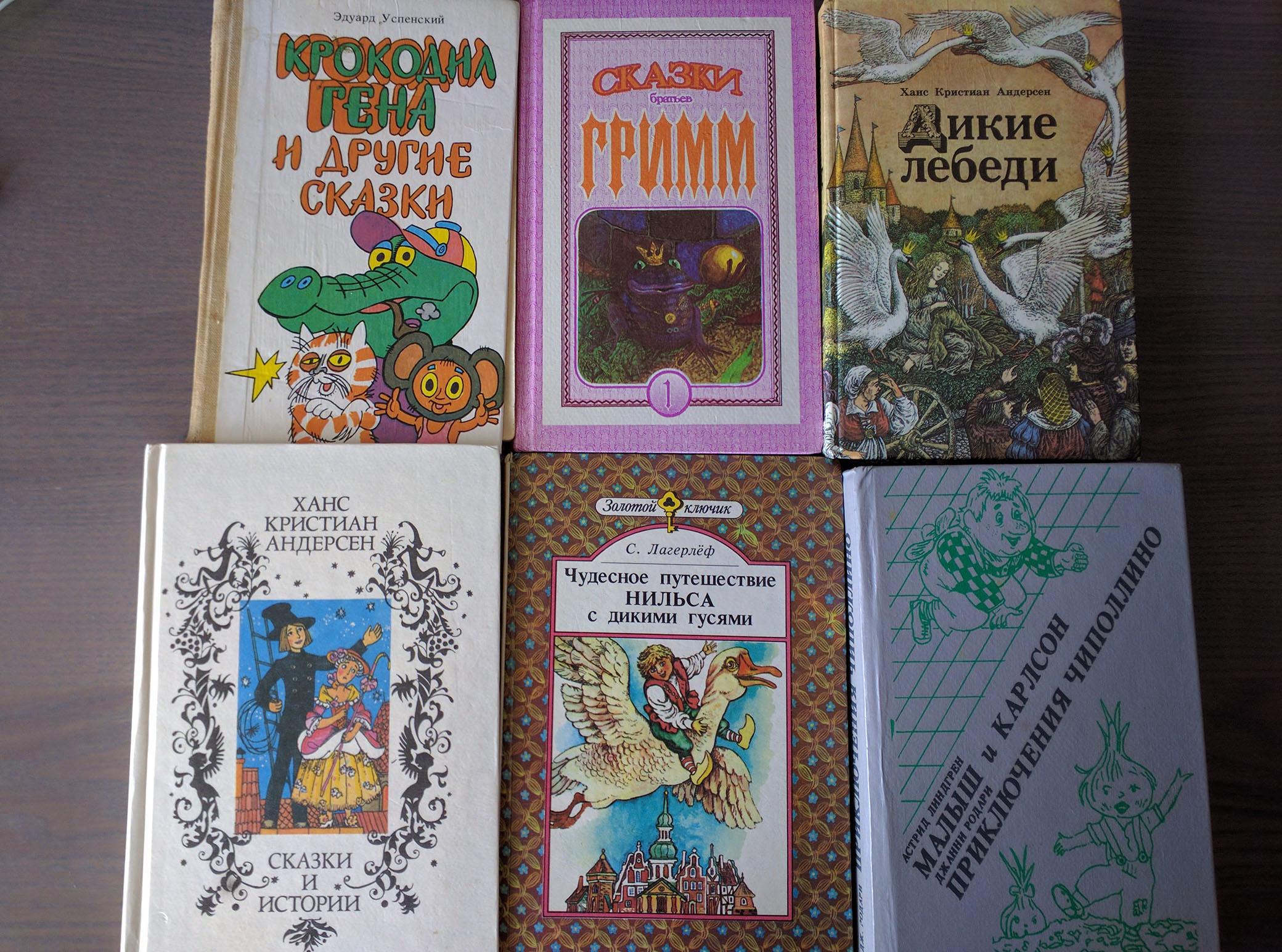 Мои детские книги